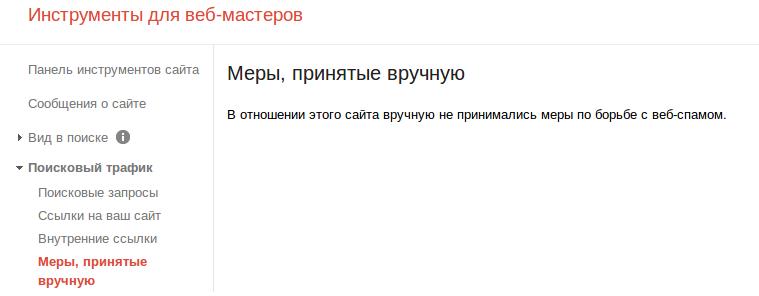 http://aweb.ua/seo-blog/wp-content/uploads/2014/blog_cases/turoperator/img2.png
