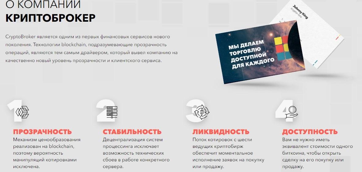 Справедливый обзор CryptoBroker: оценка условий и отзывы обзор