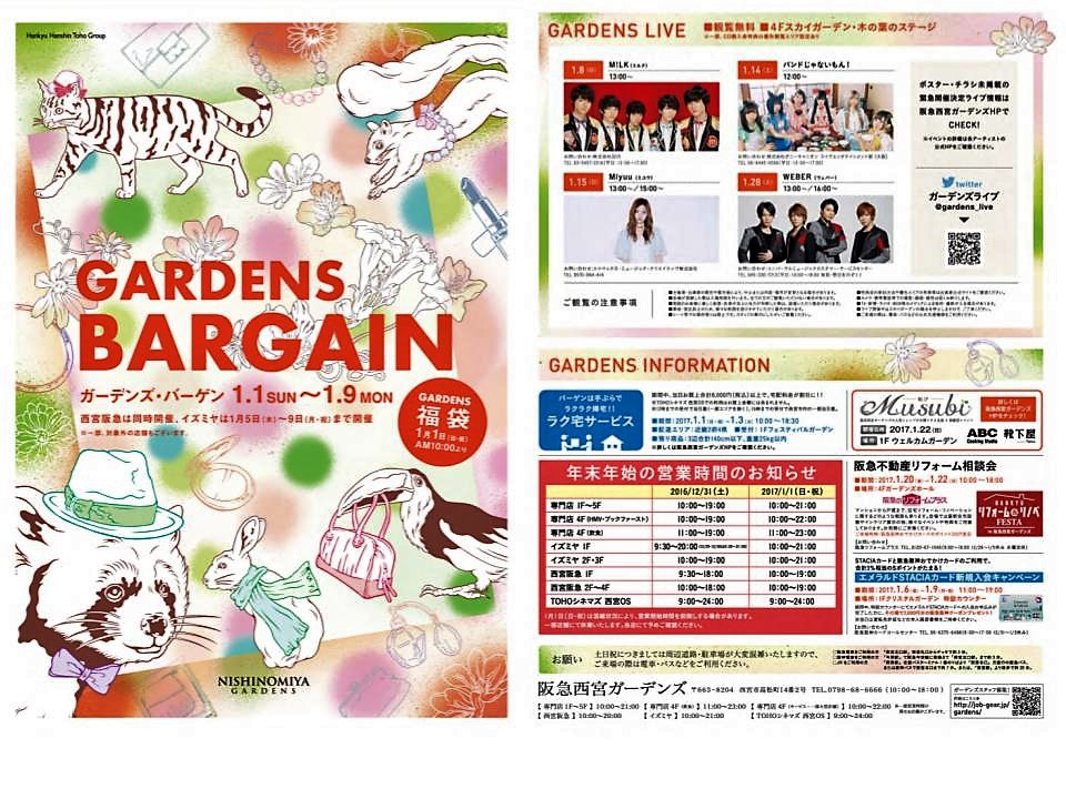O019.【西宮ガーデンズ】GARDENS BARGAIN01.jpg