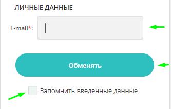 Перевод с вебмани на кошелек биткоинов