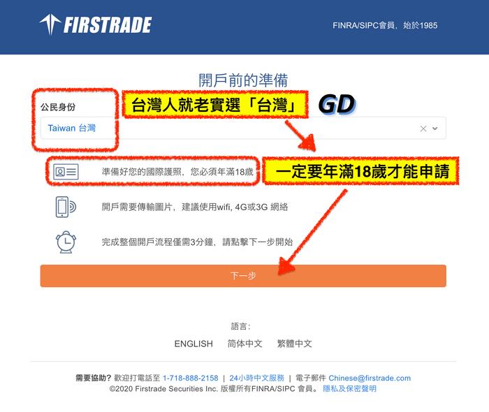 第一證券Firstrade開戶教學:開戶第4步
