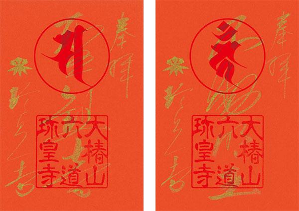聖観音(左)・不動明王(右)※2枚1組