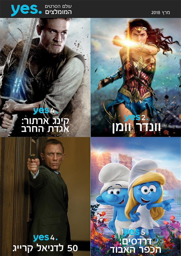 \\filesrv.yesdbs.co.il\HQ-Content_Public\yes12345\2018\מרץ\עיצובים מאסף\2018_MARCH_MOVIES_page-3.jpg
