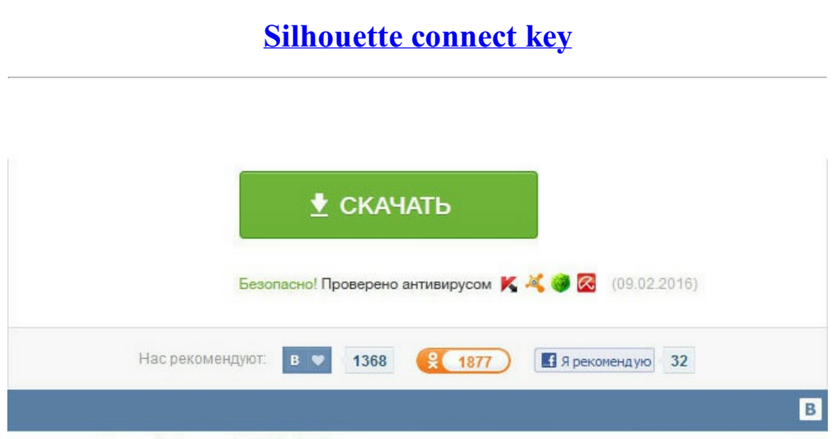 Silhouette Connect Keygen