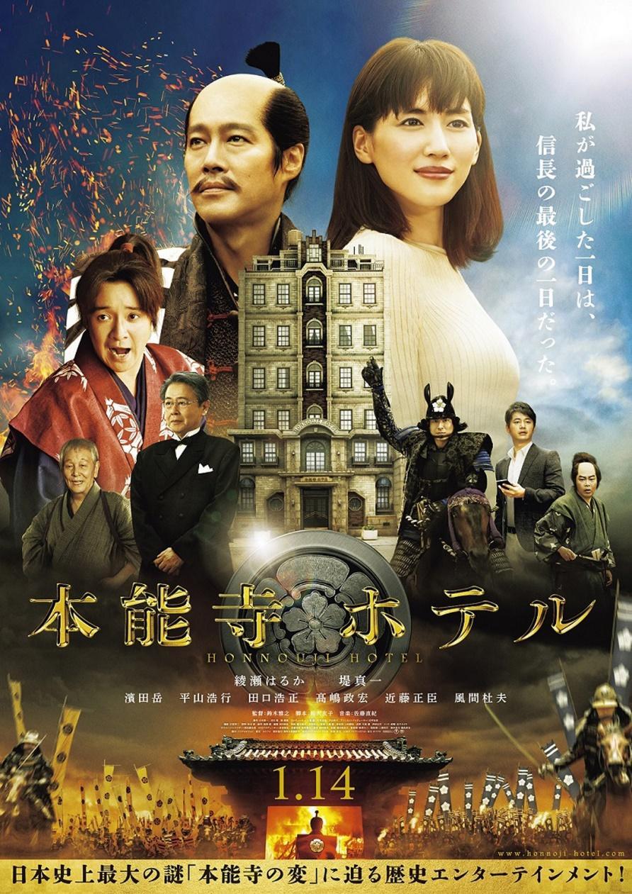 9. Honnouji Hotel