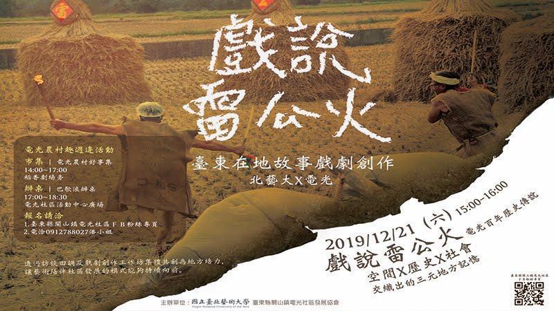 戲劇】戲說雷公火- 國立臺北藝術大學