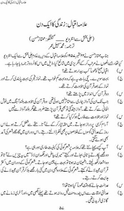 Essay on allama iqbal day in urdu