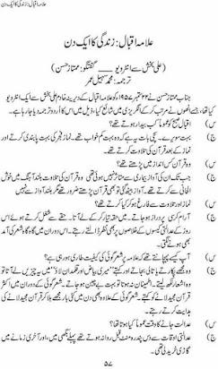speech on iqbal day for kids