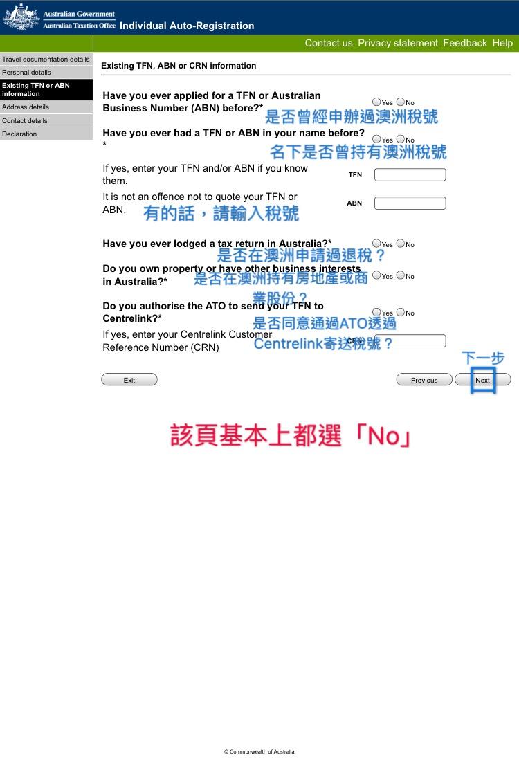 線上稅號申請步驟五