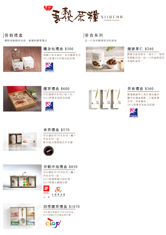 禮盒價目表_2.jpg