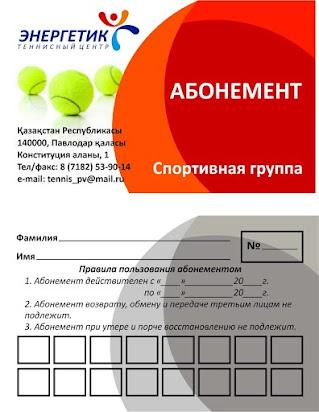 Абонемент в фитнес клуб на месяц москва ночные клубы или бары бесплатно