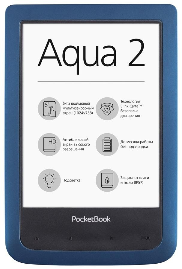 Ридер PocketBook 641 Aqua 2 Azur