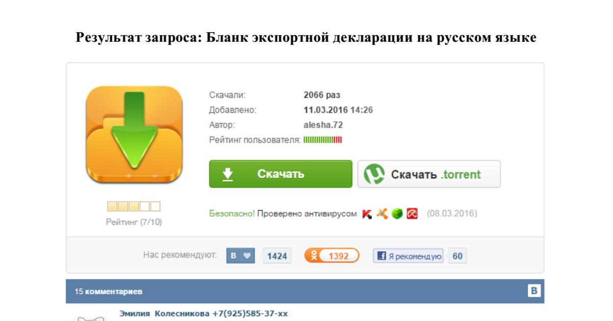 бланк экспортной декларации на русском языке - Google Drive