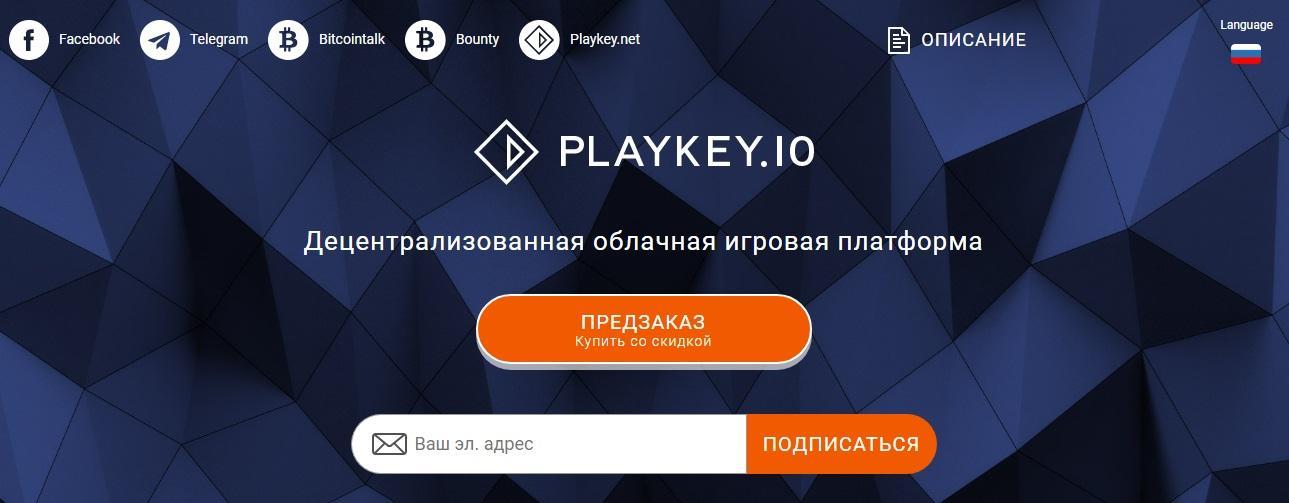 Сайт playkey.io