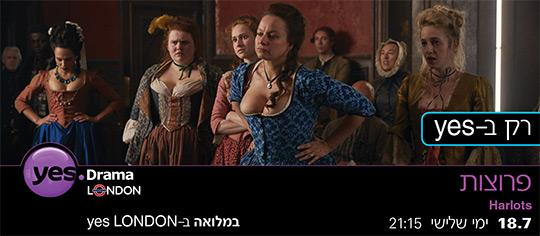 G:\Yes Series Channels\היילייטס\2017\יולי\שערים ובאנרים מאסף\Harlots.jpg