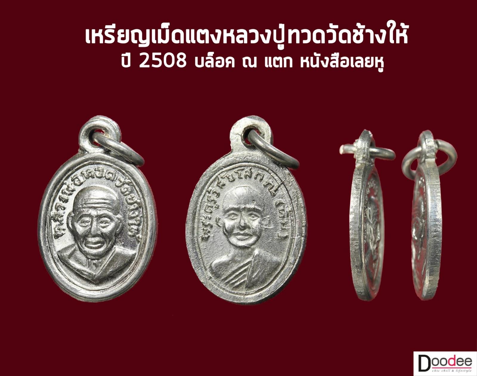 """5. เหรียญเม็ดแตง """"พิมพ์ ณ.แตกหนังสือเลยหู"""" หลวงปู่ทวด วัดช้างไห้ ปี 2506"""