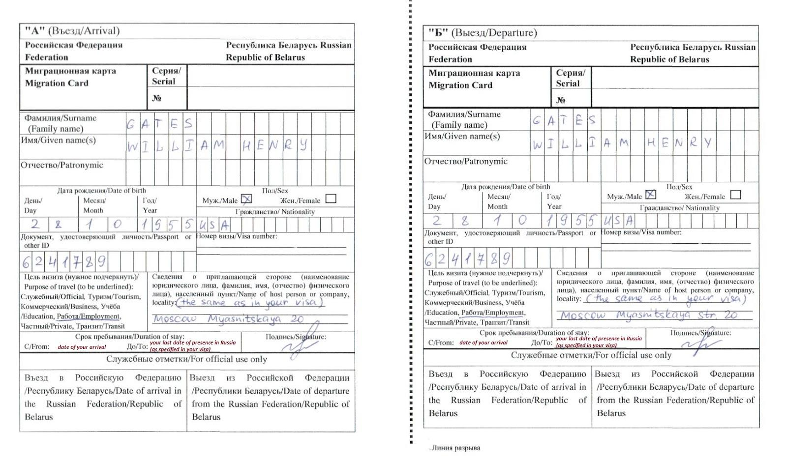 Sample of Russian migration card
