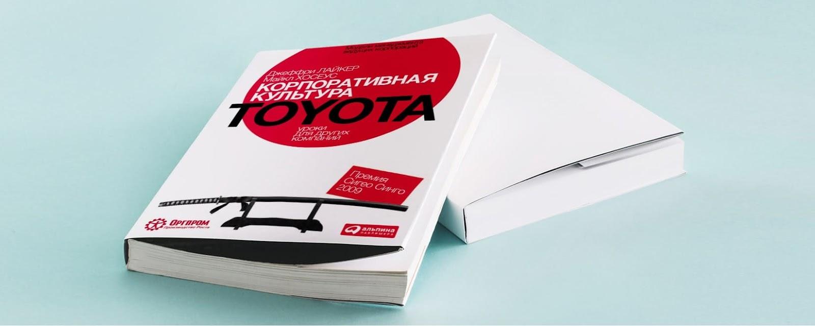 Hurma Blog: Корпоративная культура Toyota: уроки для других компаний