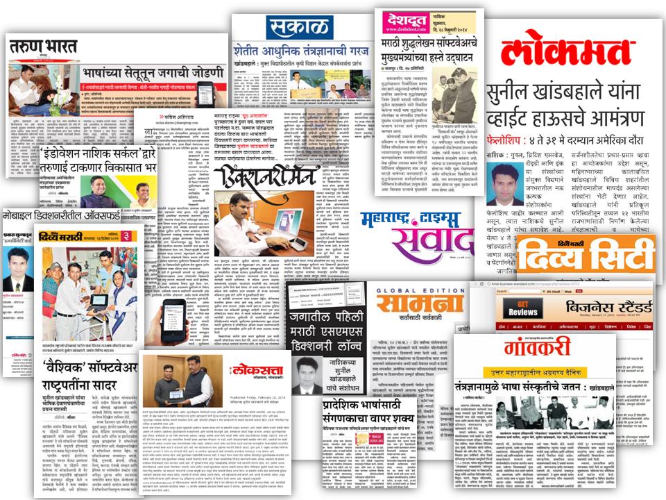 Sunil Khandbahale is featured by Maharashtra Times, Dainik Bhaskar, Gaonkari, Deshdoot, Lokmat, Loksatta, Sakal, Divya Marathi