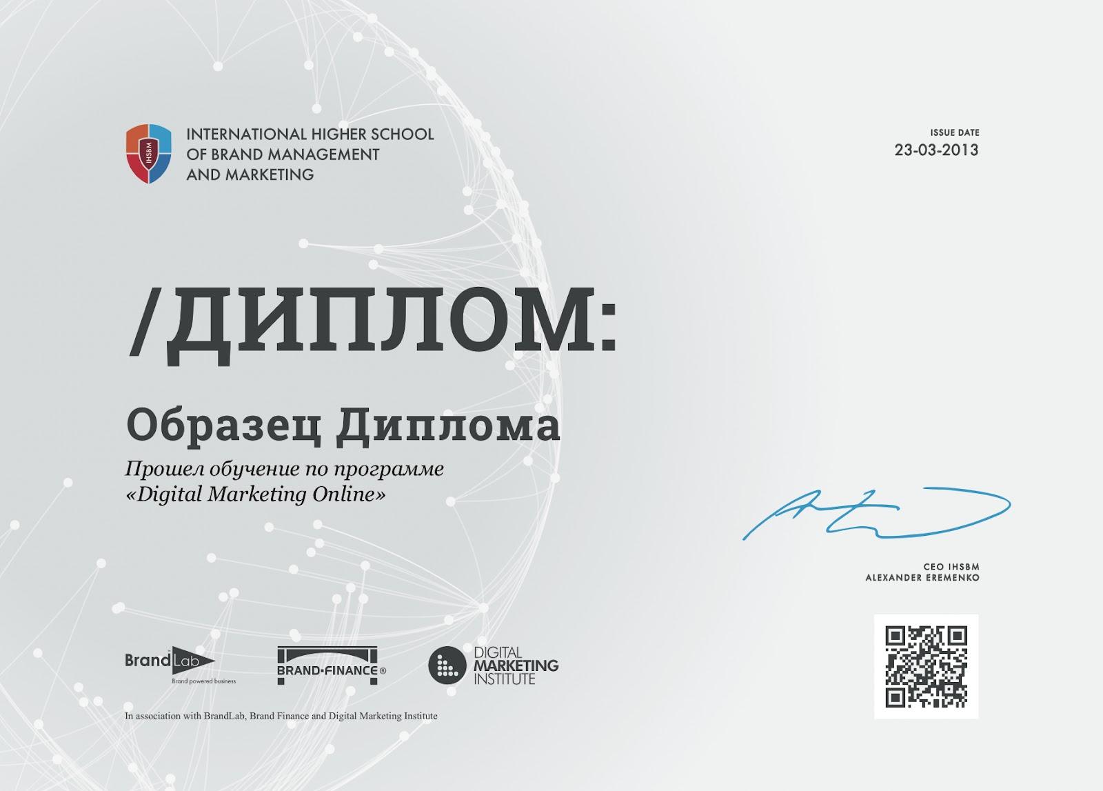 Диплом школы маркетинга
