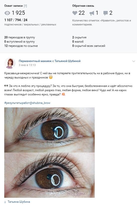 617 обращений для мастера перманентного макияжа, изображение №41