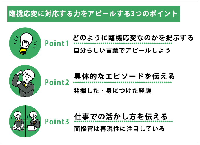 臨機応変に対応する力をアピールする3つのポイント