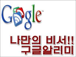 구글알리미.jpg