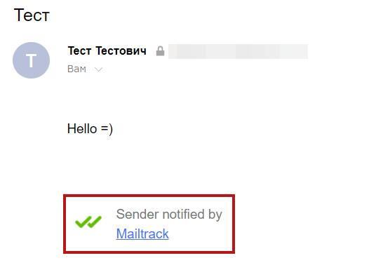 https://www.spcdn.org/wp-content/uploads/2020/11/Prikreplennaja-ssylka-na-servis-MailTrack.png