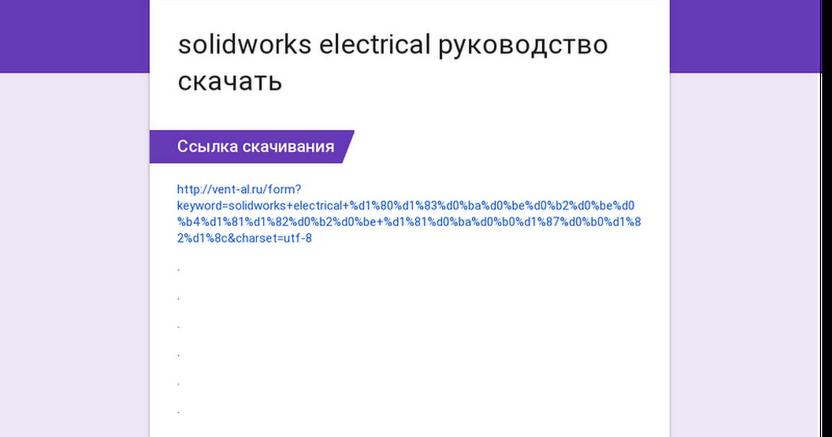 Самоучитель солидворкс 2012 maxxlibrary.