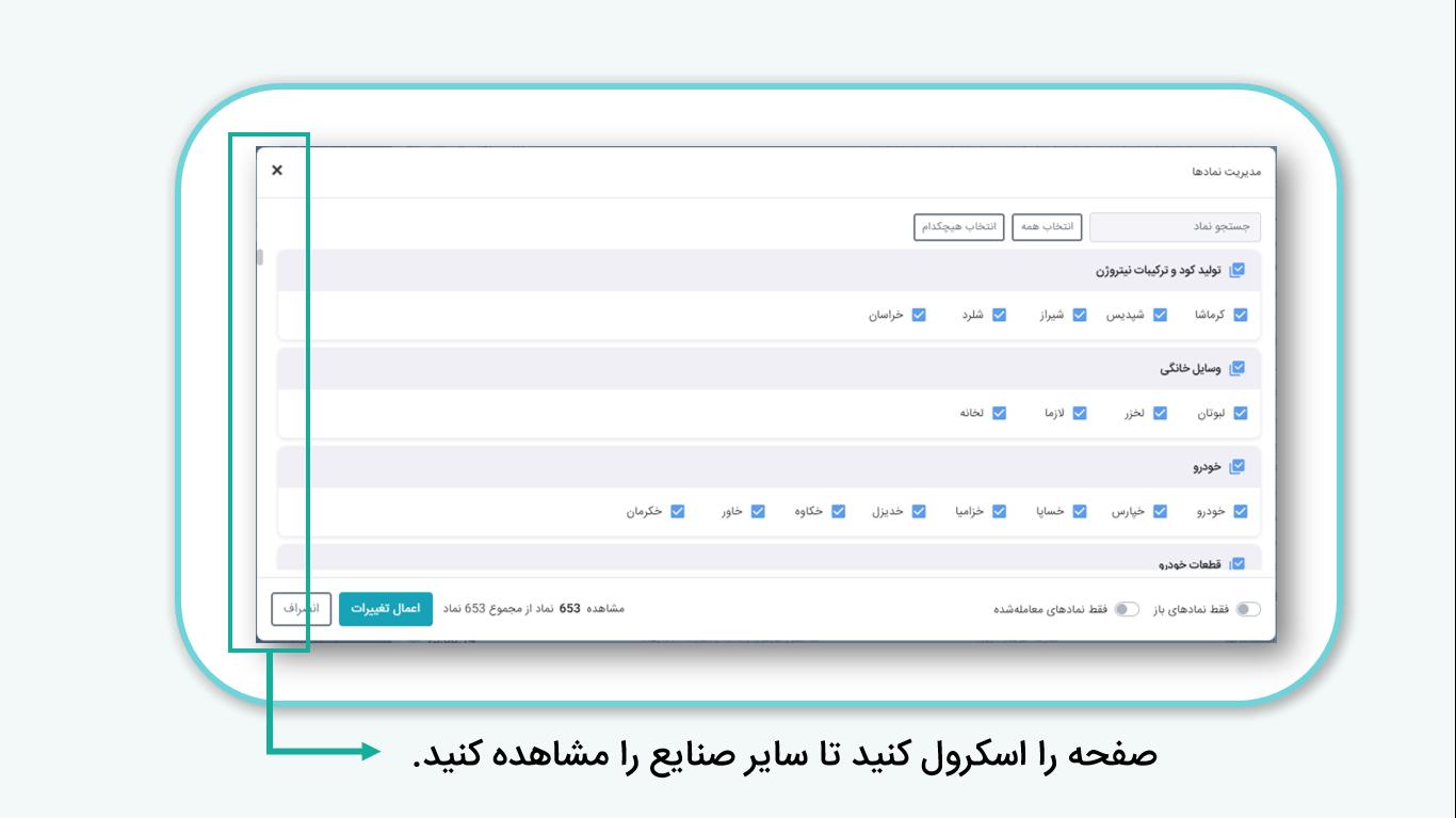 مدیریت نمادها در ایزی فیلتر