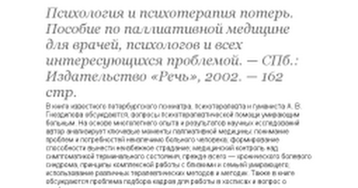 Гнездилов Психология и психотерапия потерь - Google Docs