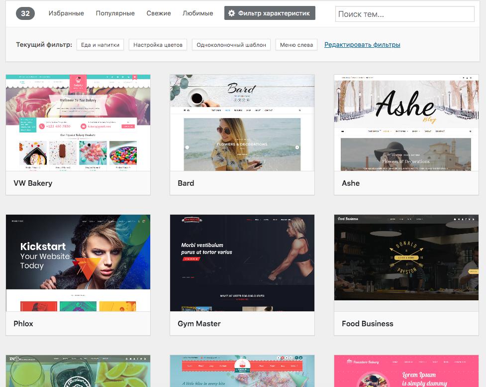 WordPress магазин