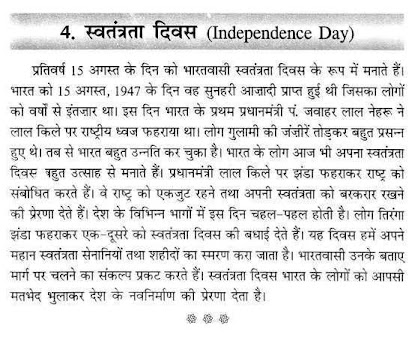 Essay on independence day in marathi wikipedia