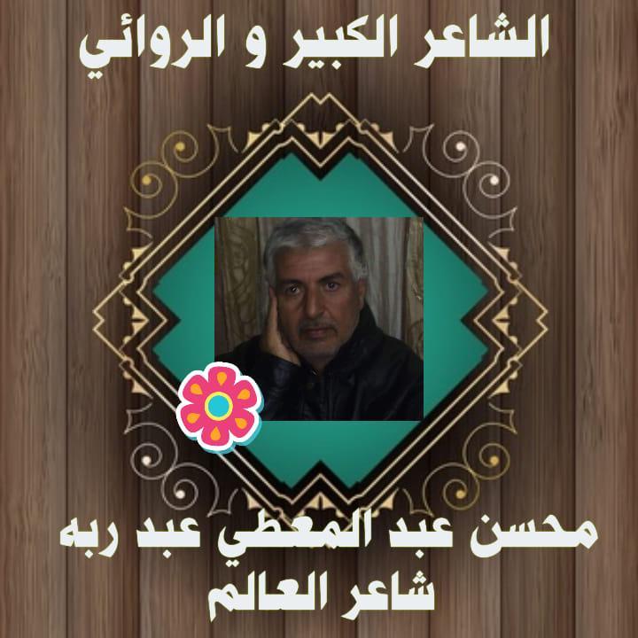 E:\شَاعِِر00الْعَاَلَمِ\إبداعات\الشاعر والروائي محسن عبد المعطي محمد عبد ربه شاعر العالم 92.jpg
