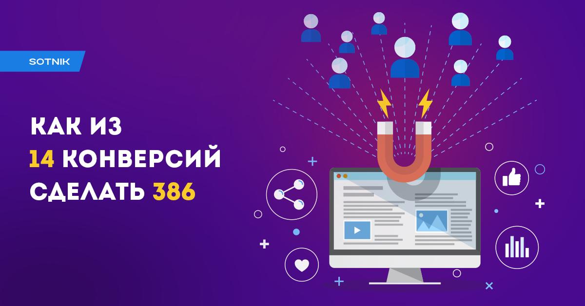 https://sotnik.biz.ua/blog/from-14-converions-to-386-case/