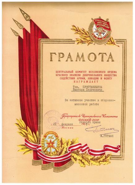 http://ivanovka-dosaaf.ru/images/p-001-novyi-razmer.jpg