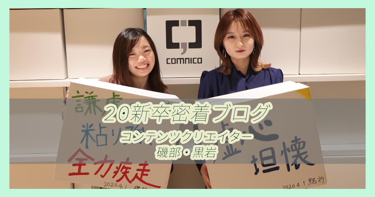 20新卒密着ブログ~コンテンツクリエイター磯部・黒岩~