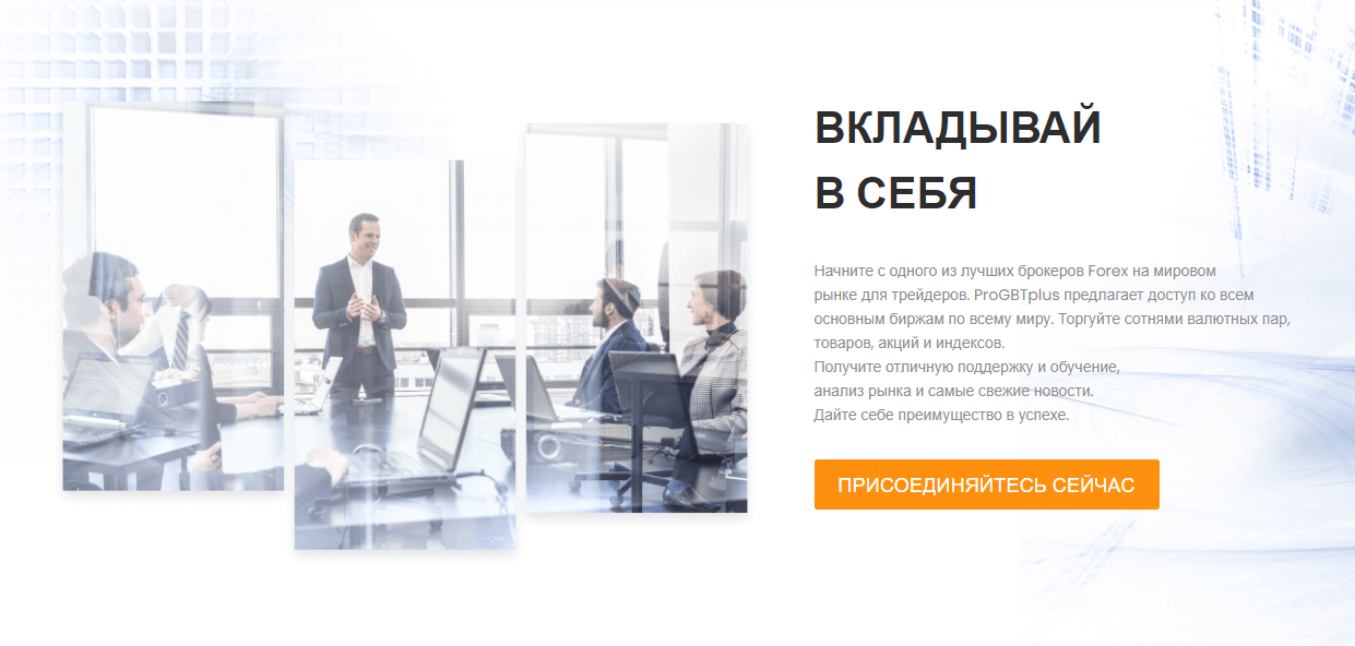 ProGBTplus: отзывы о сотрудничестве. Можно ли доверять этому форекс-брокеру?