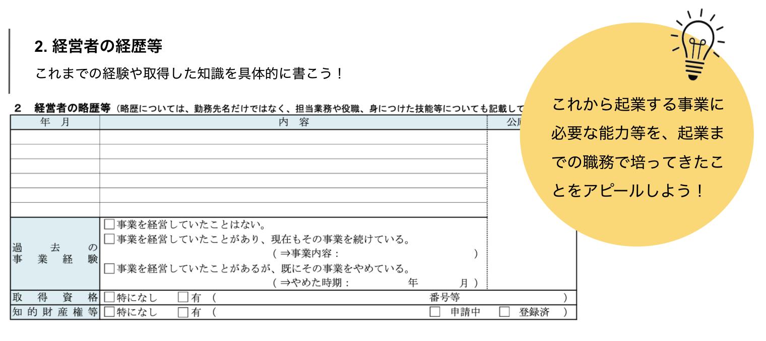 創業計画書・経営者の経歴等