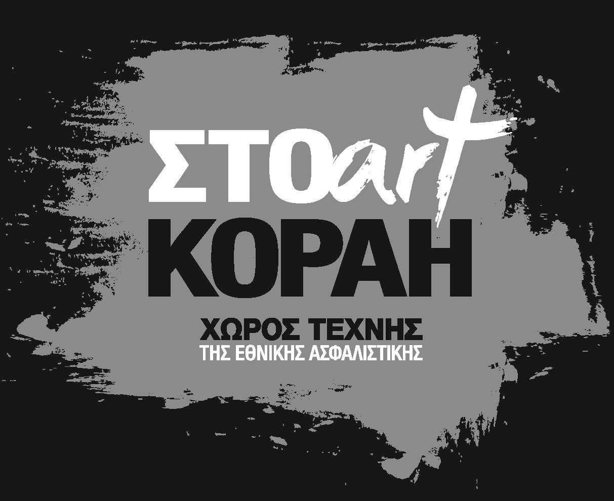 StoArt_logo
