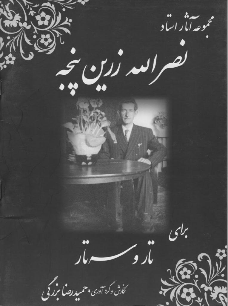 کتاب مجموعه آثار استاد نصرالله زرینپنجه برای تار و سهتار حمیدرضا بزرگی