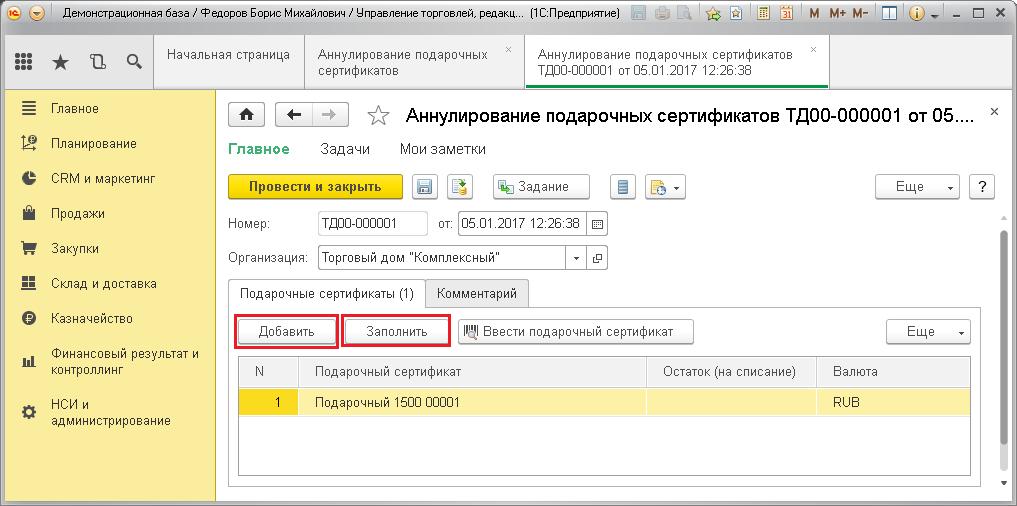 документ аннулирования сертификата