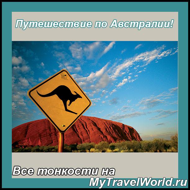 Путешествие по Австралии.jpg