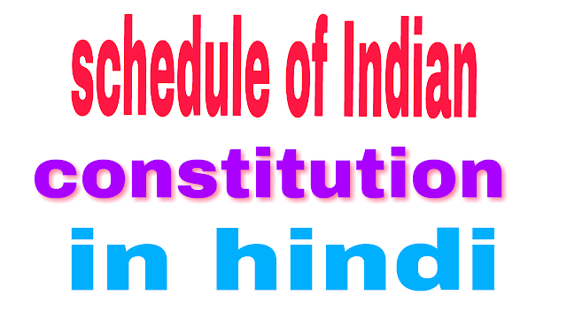 Schedule of Indian Constitution in hindi