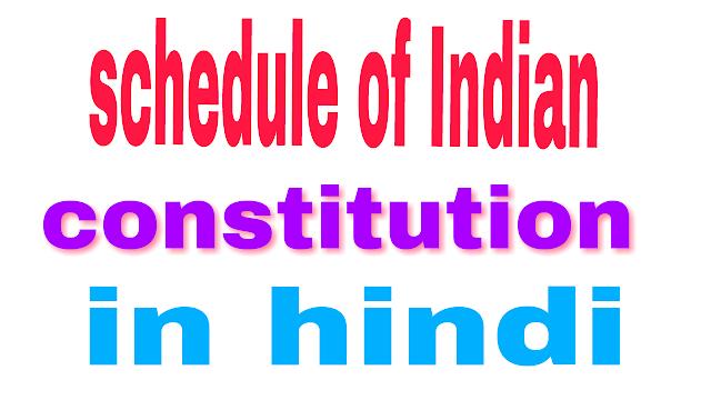 संविधान की 12 अनुसूचियां  | Bhartiya Samvidhan ki Anusuchi pdf