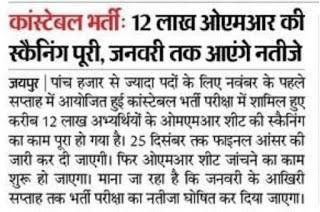 Rajasthan police  result 2021