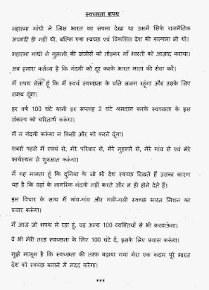 Essay on how to keep environment clean in hindi