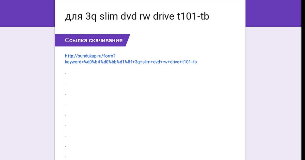 для 3q slim dvd rw drive t101-tb