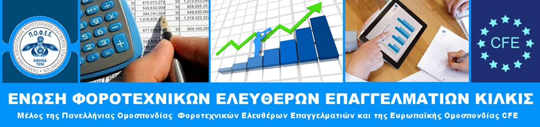ΕΦΕΕΚ_ΒΑΝNER_PANO_teliko.jpg