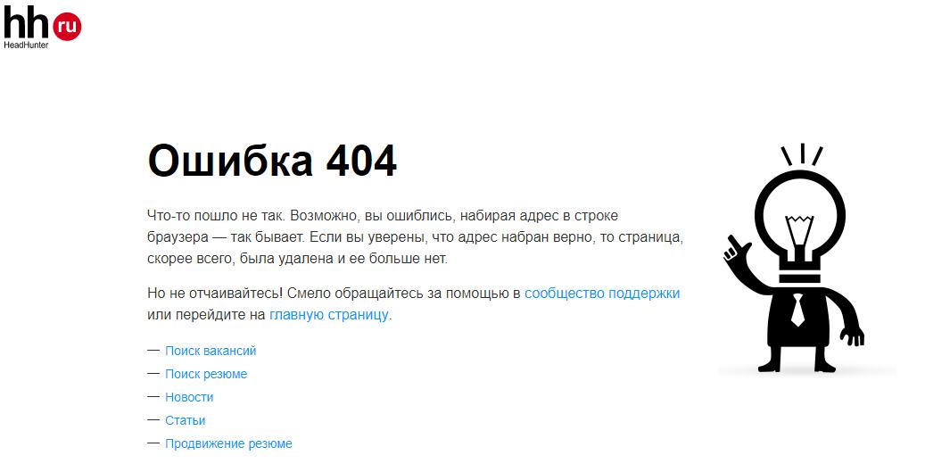 идея страницы 404
